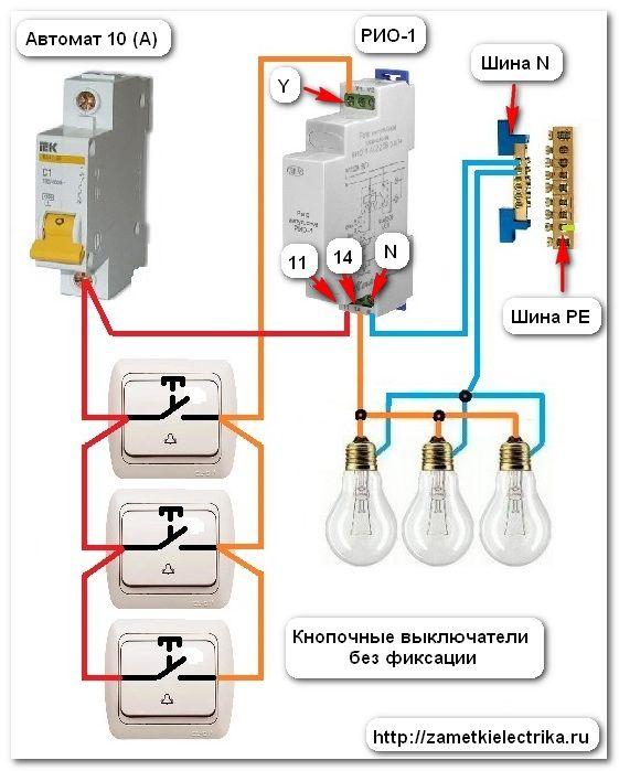 Схема управления освещением с трех мест с помощью импульсного реле РИО-1