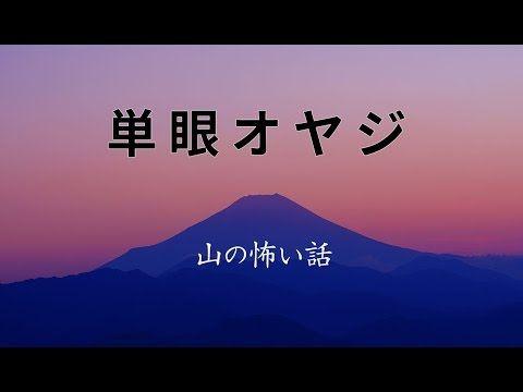 【山の怖い話】単眼オヤジ【朗読、怪談、百物語、洒落怖,怖い】