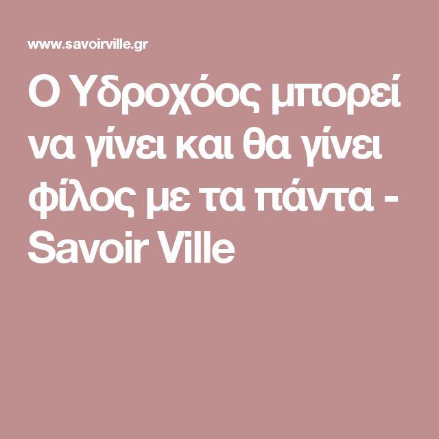 Ο Υδροχόος μπορεί να γίνει και θα γίνει φίλος με τα πάντα - Savoir Ville