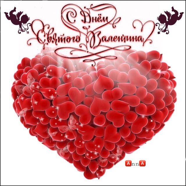 с днем святого валентина картинки любимой анечке какие