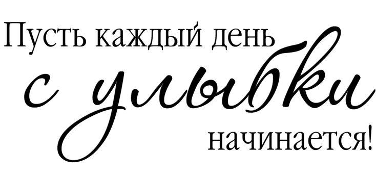 Разные надписи Картинки с надписями 2016, новые