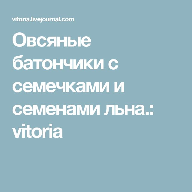Овсяные батончики с семечками и семенами льна.: vitoria
