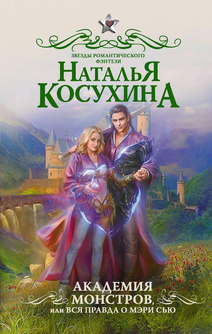Академия монстров, или Вся правда о Мэри Сью. Косухина Наталья