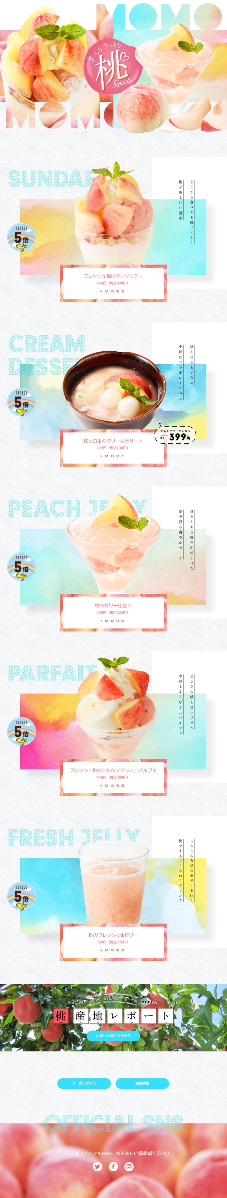 桃のデザート|WEBデザイナーさん必見!ランディングページのデザイン参考に(かわいい系)