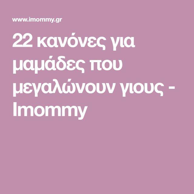 22 κανόνες για μαμάδες που μεγαλώνουν γιους - Imommy
