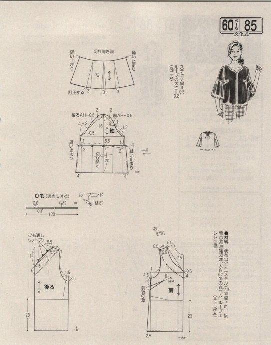 LADYBOUTIQUE August 1818 | Patrones | Pinterest | Patrones, Blusas y ...