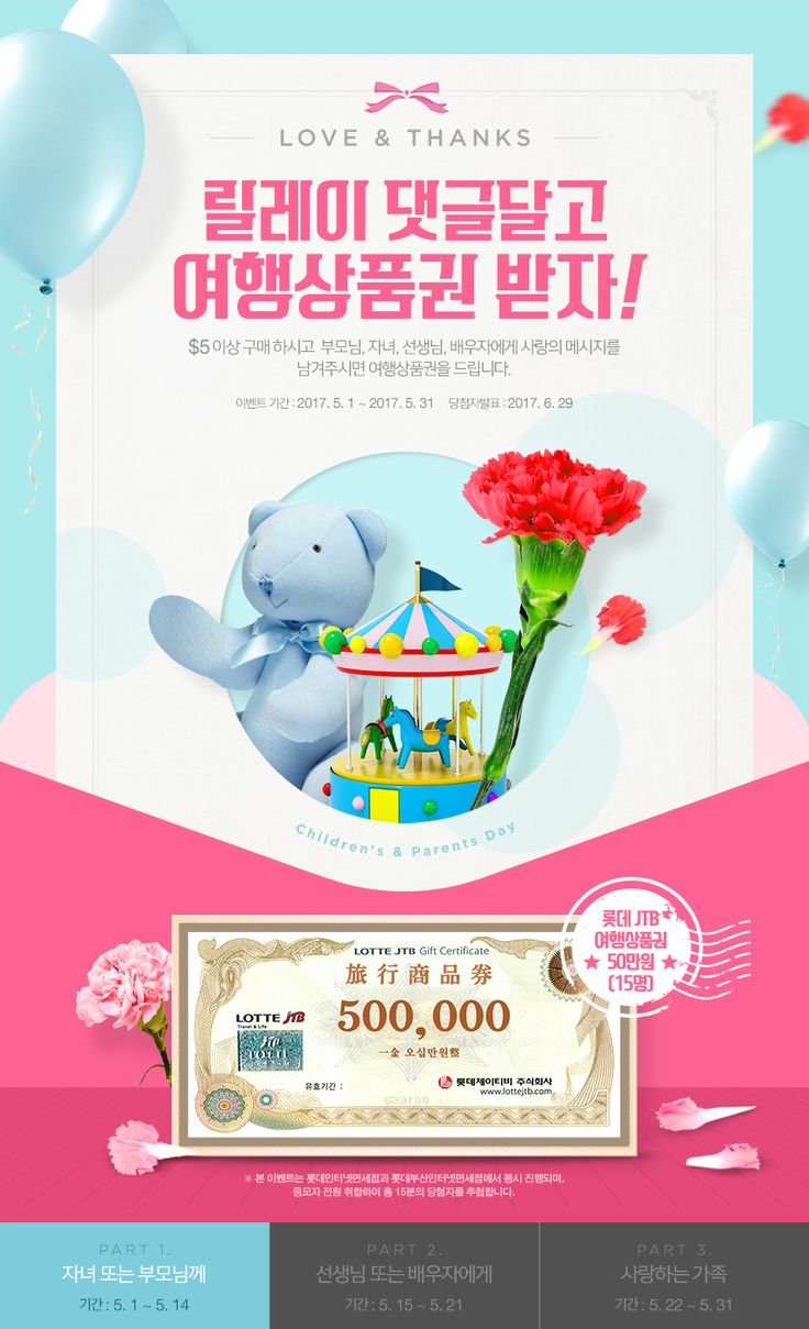 #2017년5월1주차 #소공 #행복한 5월 축제 경품 이벤트www.lottedfs.com