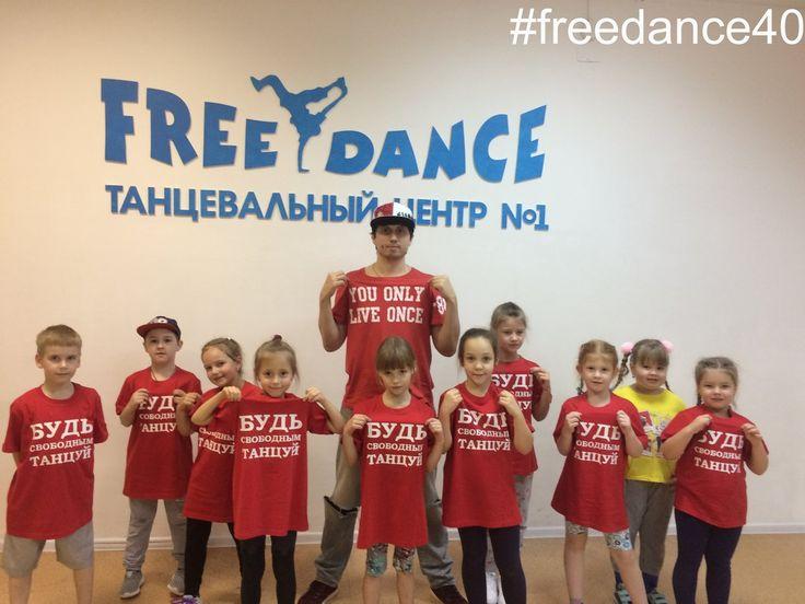 🏆🏆🏆 К чемпионату области по Хип-Хоп - ГОТОВЫ!  #freedance40 #obninsk #танцыдлядевочек #танцыдляначинающих #хоптанцы #зумбафитнес #зумбадляначинающих #танцыдляподростков #ритмическийтанец