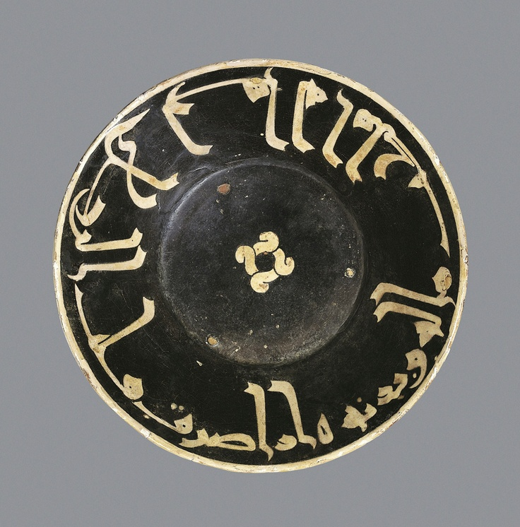 "Slip-painted earthenware bowl with Arabic inscription reading ""If ignorance turns the heart of a man it will destroy his wealth and his health""  Probably Samarkand, Central Asia, 4th century AH/10th century CE  20.9 cm diameter; 6.3 cm high"