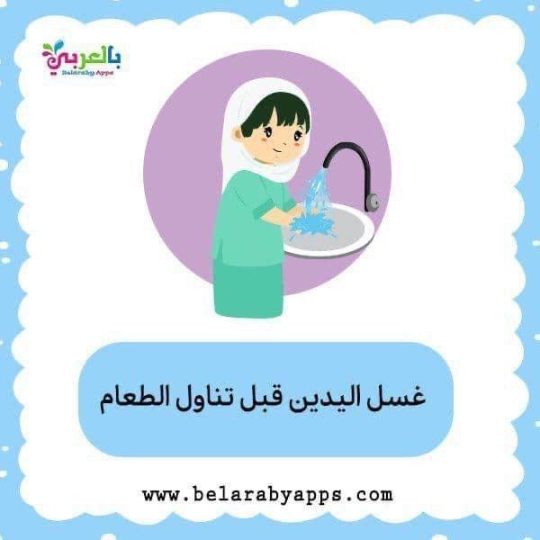 آداب الطعام مدونة جنى للأطفال In 2021 Islam For Kids Family Guy Kids