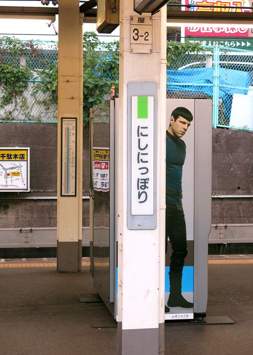 西日暮里駅でスタートレックの中の人が覗いてるんだけどwwwww | A!@Atsuhiko Takahashi