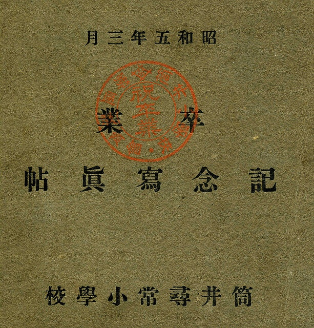 Korean Book Cover Design : Best chinese japanese and korean fonts images on