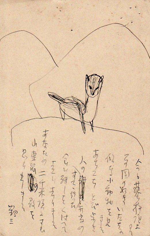Letter by Tsuruzō Ishii 石井鶴三 (1887-1973), 1940.