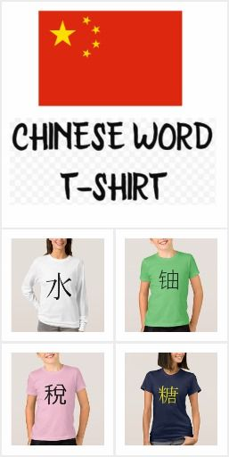 Chinese Word T-Shirt