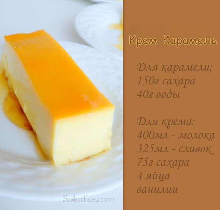 Крем Брюле это один из моих самых любимых десертов.