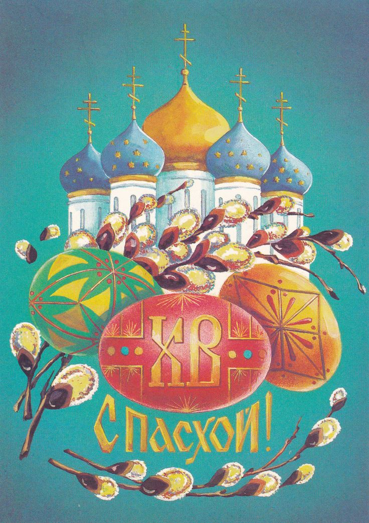 New to SovietPostcards on Etsy: Vintage Easter postcard artist A. Tarasov (1991) / Russian Vintage Postcard / Colored eggs golden domes pussy willow (3.00 USD)