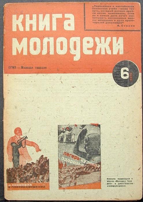 """Solomon Telingater (Design) KNIGA MOLODEZHI (""""Books for Youth""""). Magazine. 1932 No. 6. Moscow: OGIZ-MG, 1932."""