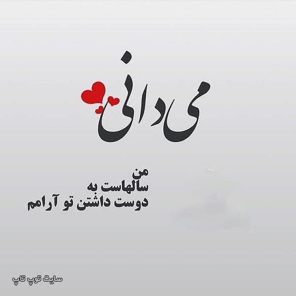 متن و عکس شاد عاشقانه برای معشوقم Cute Love Quotes Cool Words Farsi Quotes