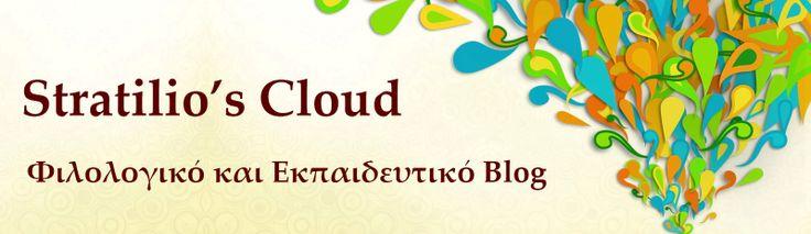 «Άγνωστα» Κείμενα Αρχαίων | Stratilio's Cloud
