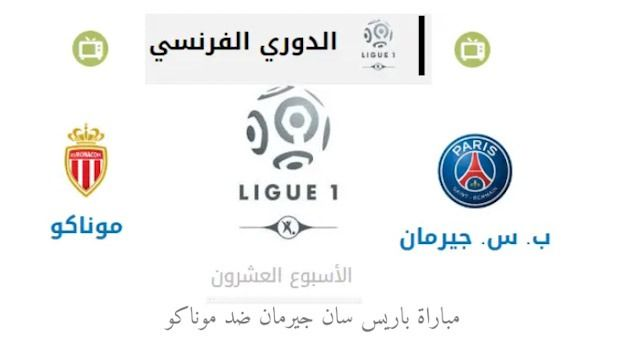 توقيت مباراة باريس سان جيرمان ضد موناكو التشكيلة المتوقعة والقنوات الناقلة في الدوري الفرنسي شوف 360 الإخبارية Electronics Computer