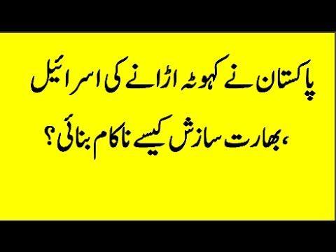 Pakistan Technology News in Urdu پاکستان نے کہوٹہ اڑانے کی اسرائیل ،بھار...