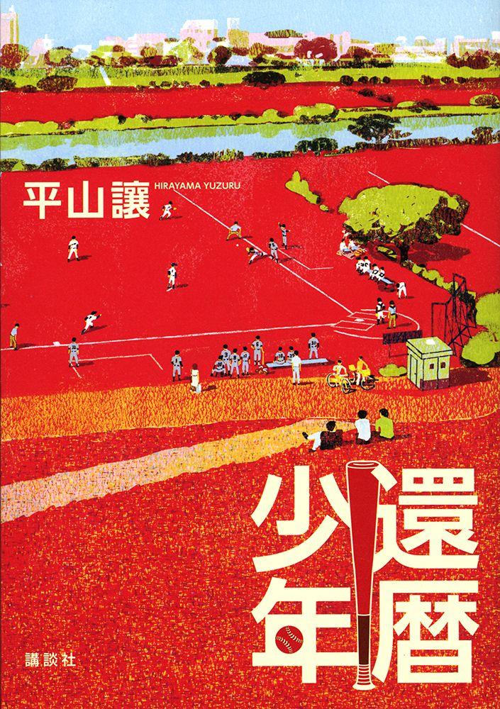 Another incredible bookcover by Tatsuro Kiuchi - Kanreki Shonen, a novel by Yuzuru Hirayama about the old men's baseball league.