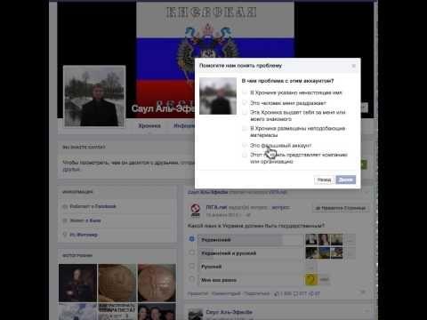 Как правильно банить кремлевских троллей в Facebook