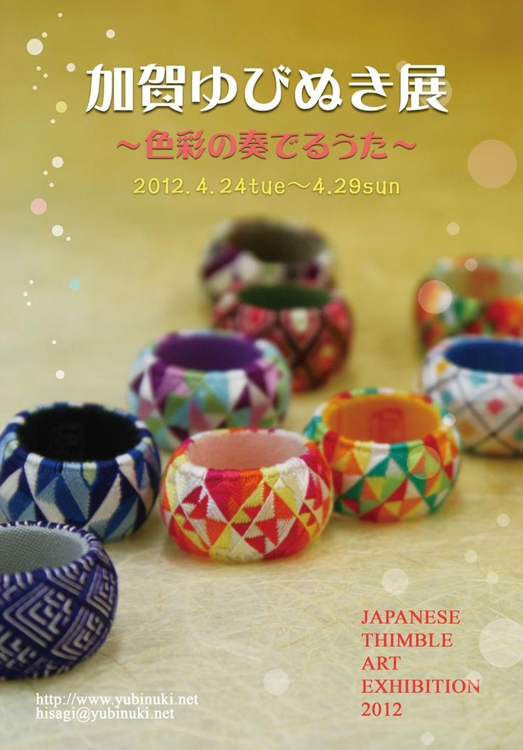 Japanese thimbles. Kagayubinuki Exhibition 2012 @ Kanazawa, Japan
