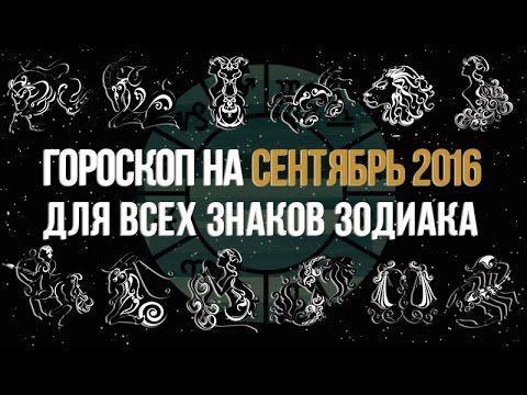 Гороскоп на сентябрь 2016 ❂ для всех знаков зодиака