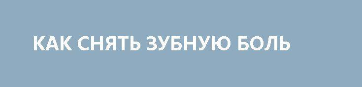 КАК СНЯТЬ ЗУБНУЮ БОЛЬ http://pyhtaru.blogspot.com/2017/03/blog-post_0.html  Как снять зубную боль!  1 Против зубной боли поможет чеснок, лук и соль. Взять компоненты в равных количествах измельчить до образования кашицы и прикладывать её на больной зуб, сверху можно положить ватный тампон.  Читайте еще: ================================== САЛАТ ДЛЯ ХОРОШЕГО ЗРЕНИЯ http://pyhtaru.blogspot.ru/2017/03/blog-post_22.html ==================================  2 Смочить в пихтовом масле ватный тампон…