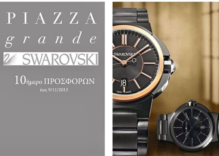 10ήμερο ΠΡΟΣΦΟΡΩΝ σε ρολόγια SWAROVSKI!!!! 10ήμερο ΠΡΟΣΦΟΡΩΝ σε ρολόγια SWAROVSKI έως 9/11/2013!!! Δείτε όλη τη συλλογή μόνο στο OROLOI.GR! http://www.oroloi.gr/index.php?cPath=621