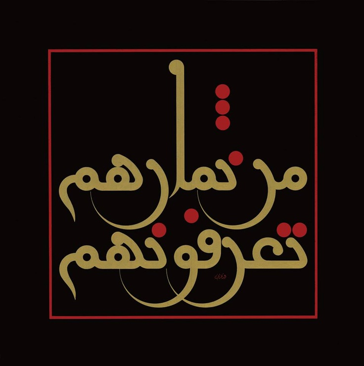 منير الشعراني ( Mouneer Alshaarani ) من ثمارهم تعرفونهم You shall know them by their fruits