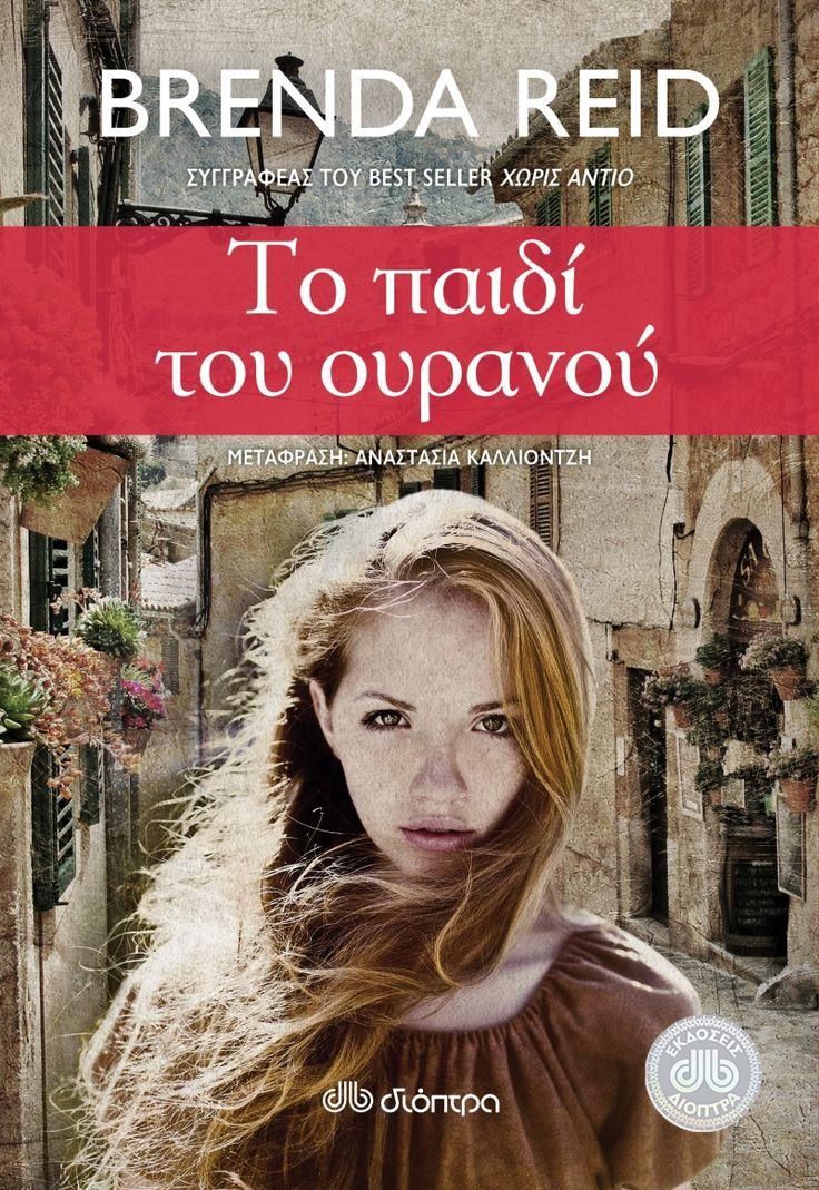 Μια νεαρή κοπέλα θα αφήσει απότομα τα χρόνια της νεανικής αθωότητας όταν θα χαθεί σε έναν απαγορευμένο έρωτα με έναν όμορφο γιατρό, με τον οποίο έχει περισσότερα κοινά απ' όσα θα μπορούσε να φανταστεί… http://www.dioptra.gr/Vivlio/352/711/To-paidi-tou-ouranou/