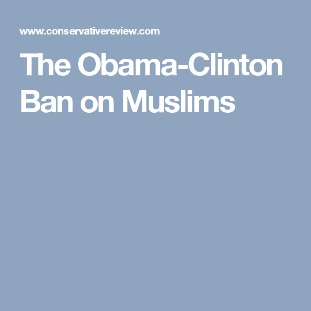 The Obama-Clinton Ban on Muslims