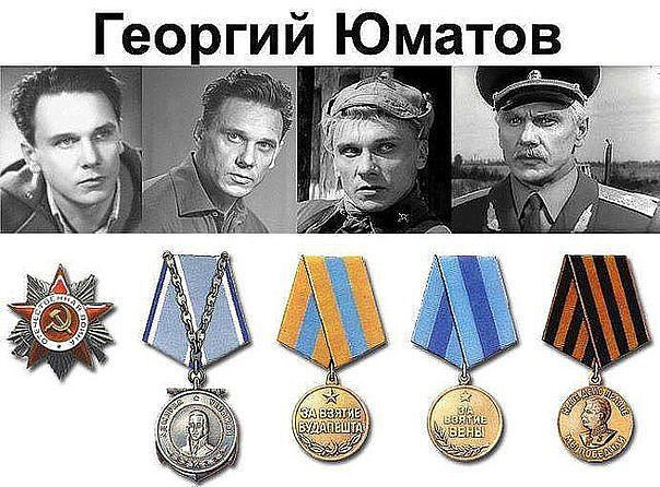 Russian actor, war hero George Yumatov