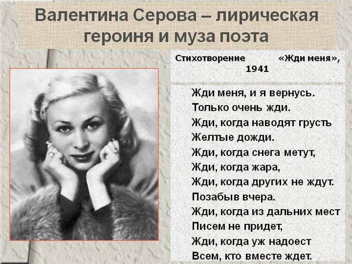 Муза поэта (актриса Валентина Серова - поэт Константин Симонов)