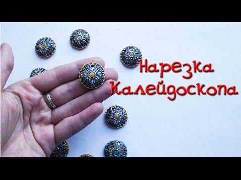 Видеоурок: нарезка трости из полимерной глины «Калейдоскоп» - Ярмарка Мастеров - ручная работа, handmade