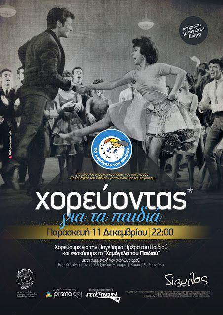 Χορεύοντας για τα παιδιά (event poster)