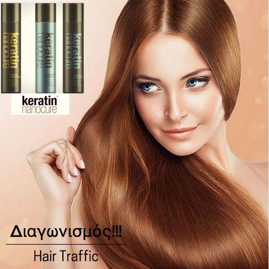 Διαγωνισμός του Hair Traffic με δώρο 2 προϊόντα θεραπείας κερατίνης για τα μαλλιά. - https://www.saveandwin.gr/diagonismoi-sw/diagonismos-tou-hair-traffic-me-doro-2-proionta-therapeias-keratinis-gia-ta/