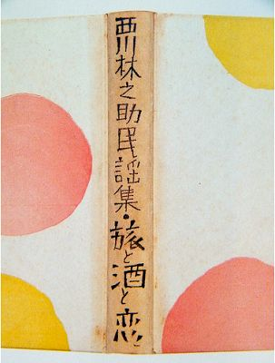 Letterology: Mid-Century Japanese Book Covers