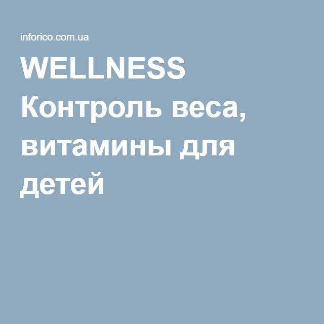 WELLNESS Контроль веса, витамины для детей