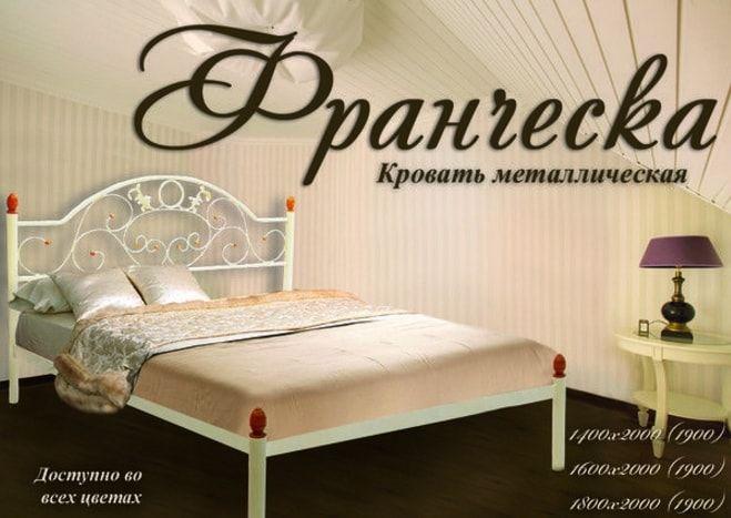 купить отличная добротная металлическая кровать Франческа металлическая металлические кровати из металла для спальни дома гостиницы в детскую детской комнаты отеля дачи фото отзывы бесплатная доставка бесплатно по украина Металл-Дизайн от 4ugla.com.ua