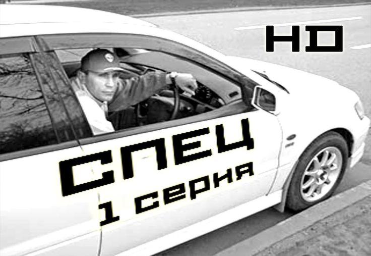 Фильм Спец 1 серия (1-6 серия) - криминальный сериал в хорошем качестве HD