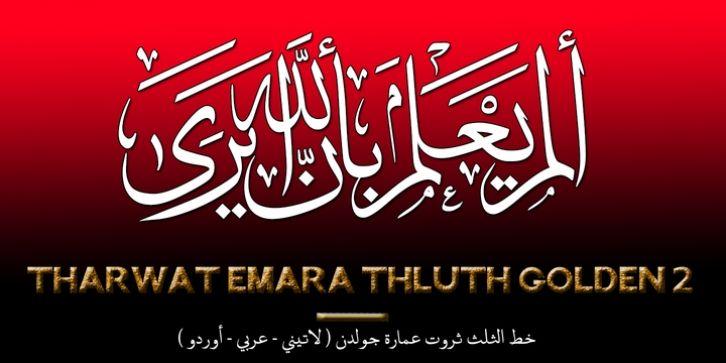 Tharwat Emara Thuluth Golden 2 Font Download Font Typeface Typography Download Fonts Typeface Fonts