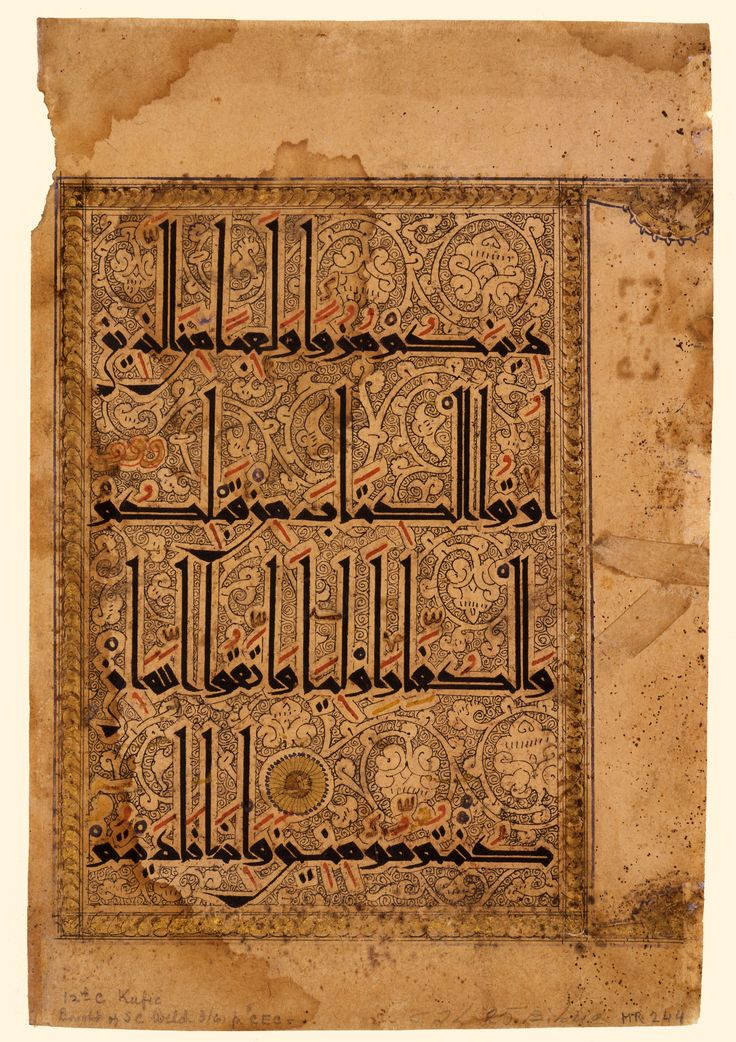 Paper leaf from a Koran written in eastern Kufi Iran; 11th-12th century 31.1 × 20.9 cm