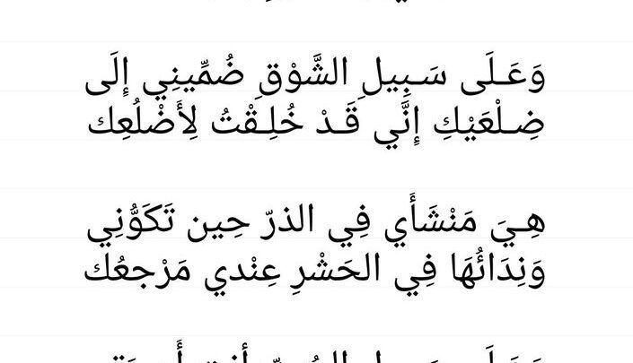 اجمل ابيات الحب والغرام تحرك الإحساس والوجدان Arabic Calligraphy Calligraphy