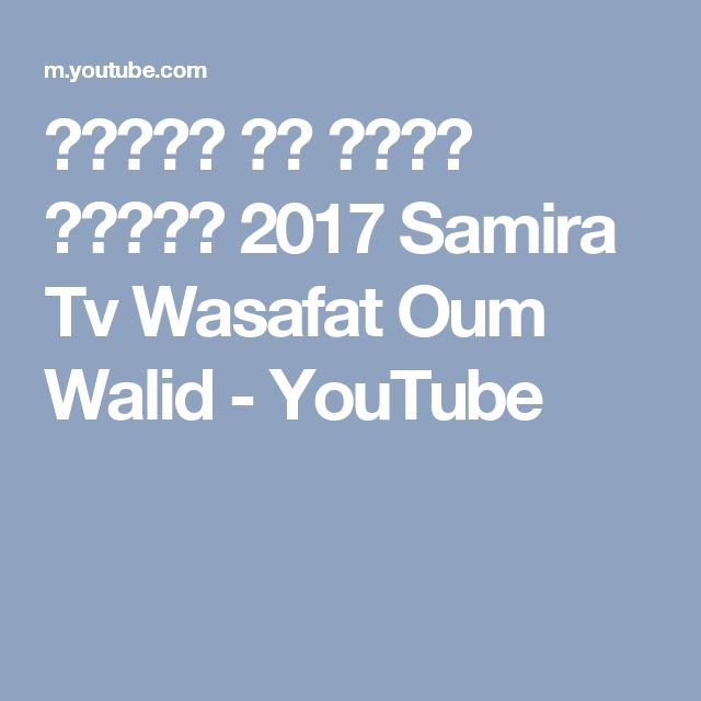 Oum Walid 2017 Youtube Samira Tv