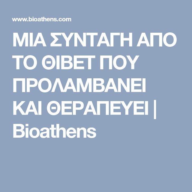 ΜΙΑ ΣΥΝΤΑΓΗ ΑΠΟ ΤΟ ΘΙΒΕΤ ΠΟΥ ΠΡΟΛΑΜΒΑΝΕΙ ΚΑΙ ΘΕΡΑΠΕΥΕΙ   Bioathens