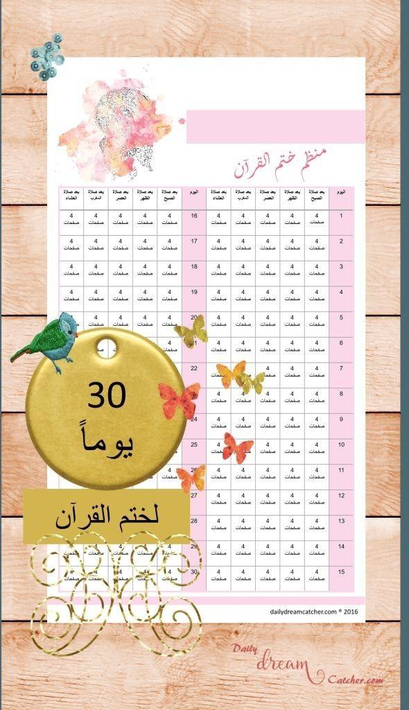 Pin By Waleed Raed On رمضان Planner Scrapbook Print Planner Life Planner Organization