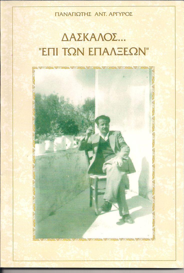 αυτοβιογραφικο βιβλίο του πατέρα μου ΠΑΝΑΓΙΩΤΗ ΑΡΓΥΡΟΥ ,εκδόθηκε με δική μου επιμέλεια 1995